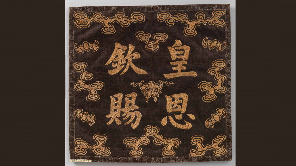 he Satin, silk, gold and silver thread Badge with embroidered inscription from the Qing dynasty