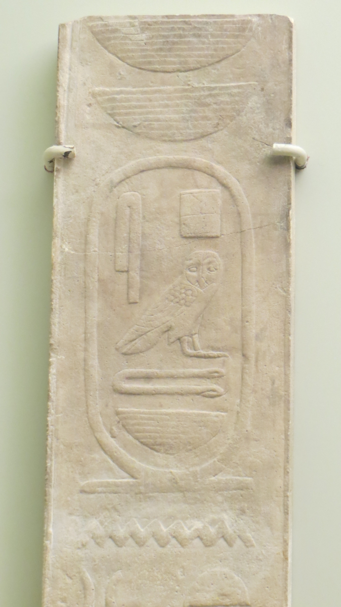 Photo of a cartouche carved into white stone