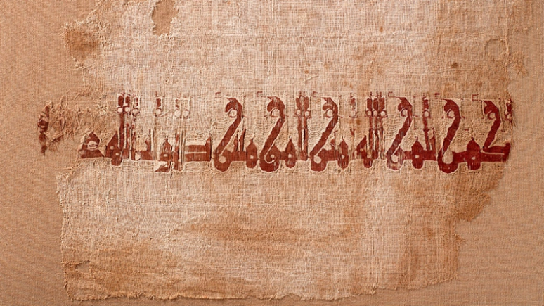 Tiraz fragment Linen tabby with silk tapestry Egypt 996 - 1021